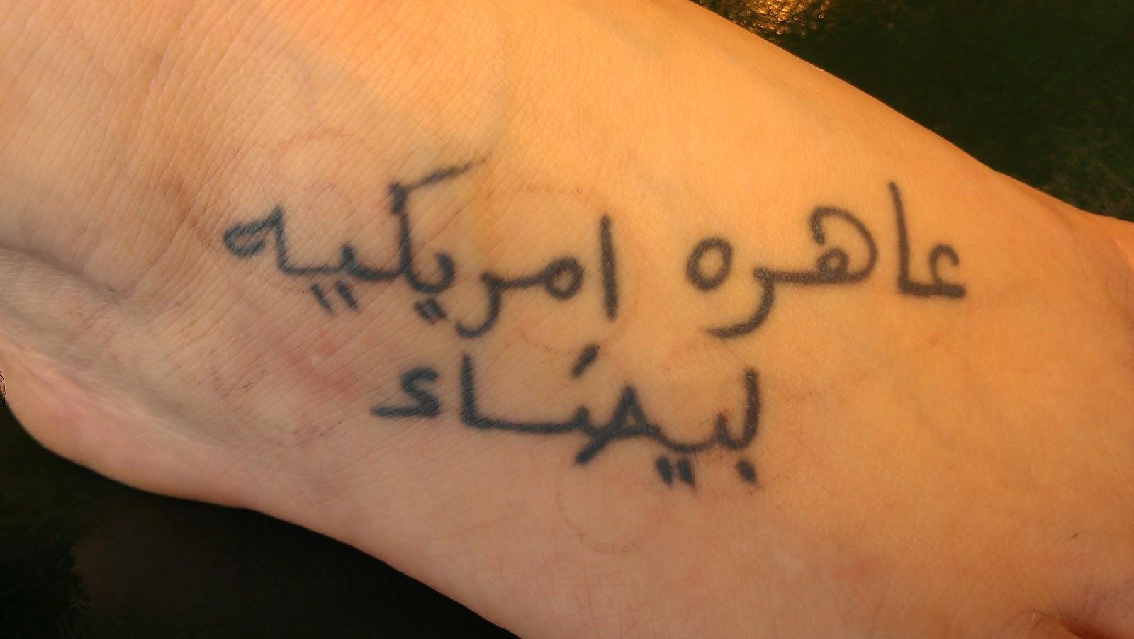 Arabic calligraphy tattoos car interior design for Arabic lettering tattoo generator