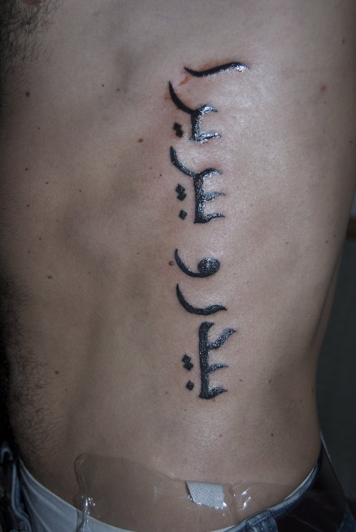 Arabic tattoos designs ideas and meaning tattoos for you for Male tattoo ideas