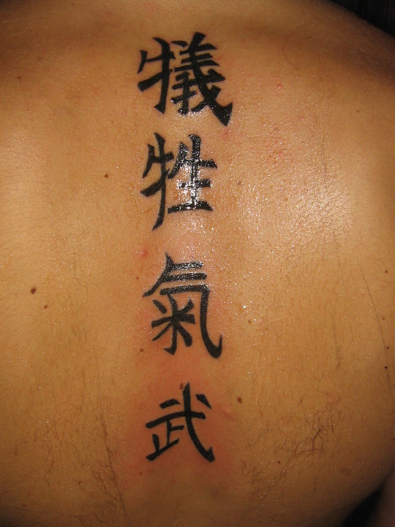 Chinese tattoos designs ideas and meaning tattoos for you chinese symbol tattoos biocorpaavc Images