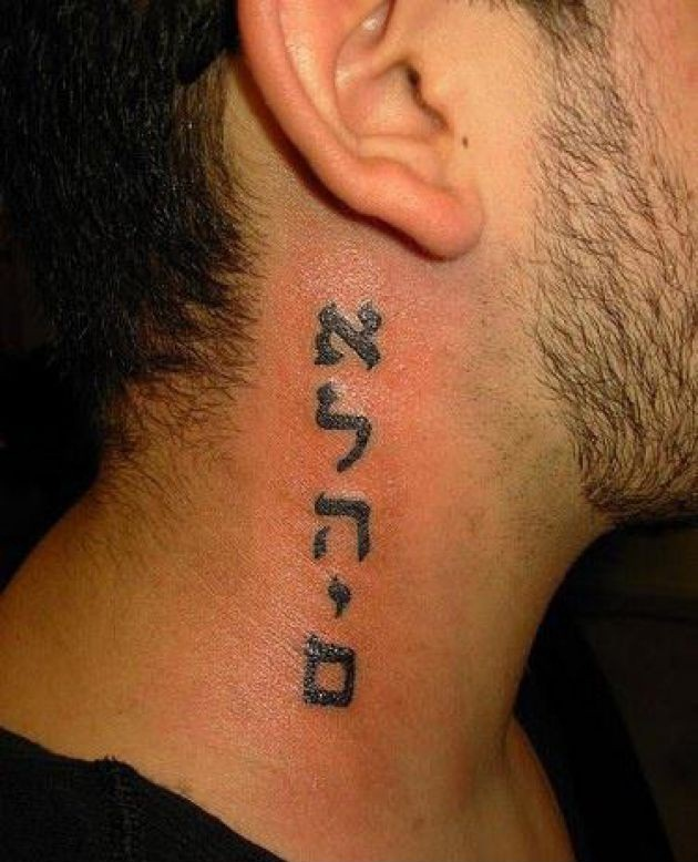 Hebrew Lettering Tattoo