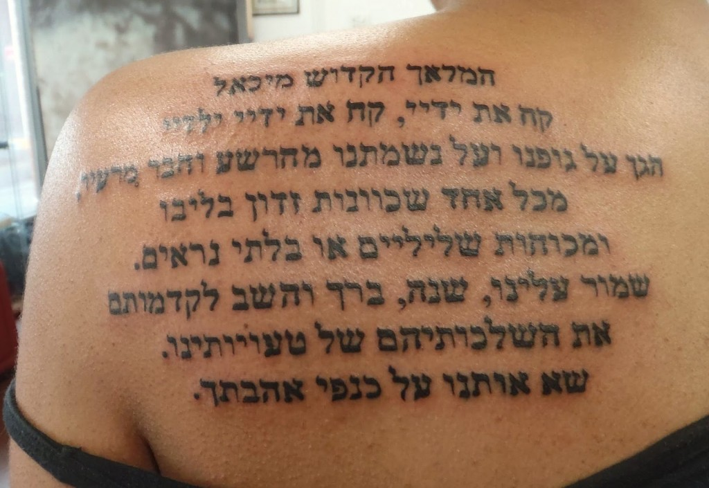 Hebrew Script Tattoos