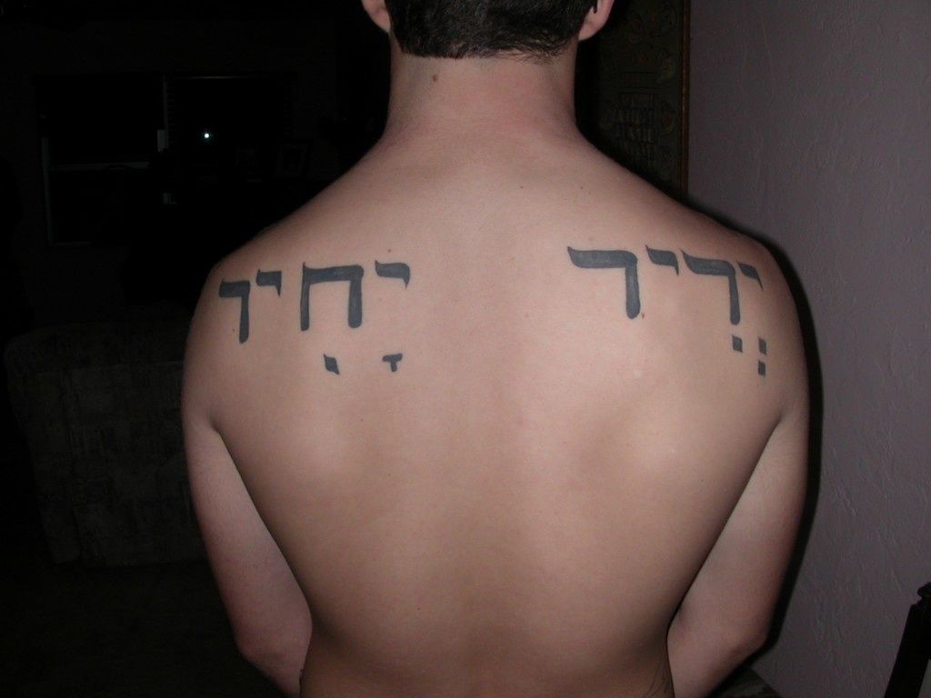 Hebrew Tattoo Font