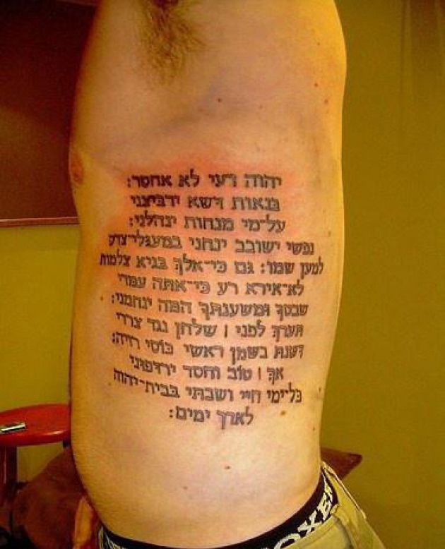 Hebrew Tattoo Quotes