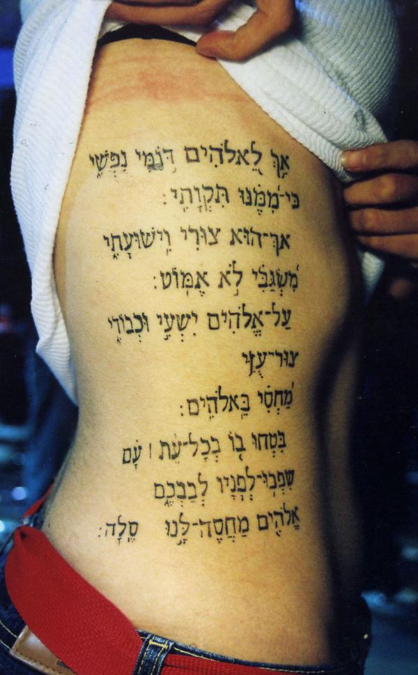 Hebrew Writing Tattoos