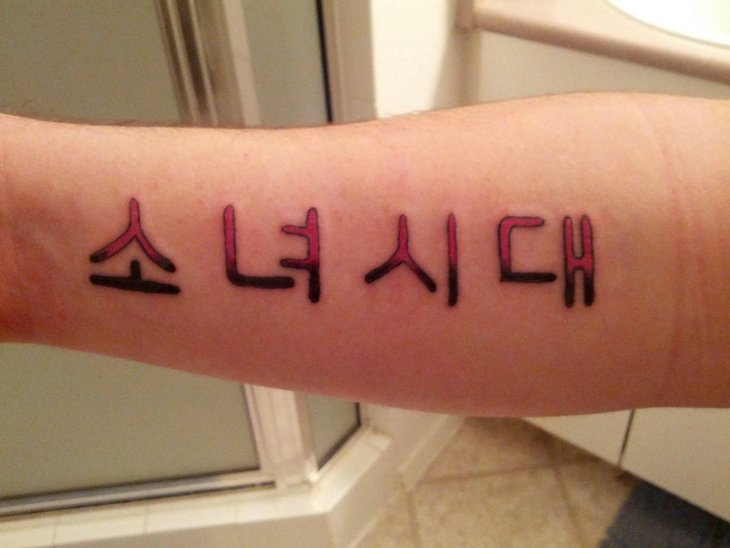 korean tattoos designs  ideas and meaning