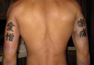 Back Bicep Tattoo