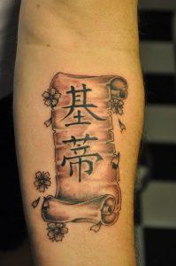 Chinese Scroll Tattoo